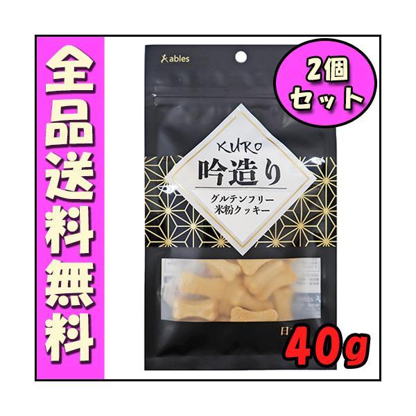 (株)国泰ジャパン KURO吟造りGF米粉クッキー 40g×2個セット