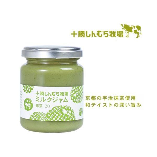 【送料込】十勝しんむら牧場 ミルクジャム抹茶 自然の恵み 手作り お取り寄せ お土産 北海道 プレゼント