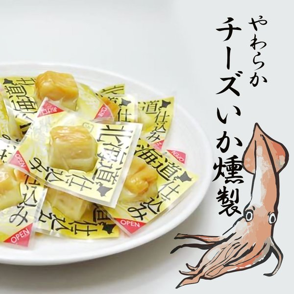 ミツヤ 北海道仕込み やわらか チーズいか燻製 100g お取り寄せ おつまみ