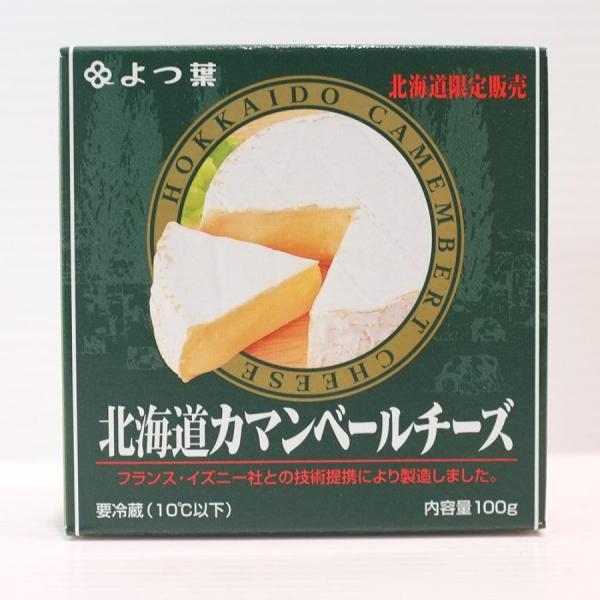 よつ葉 北海道カマンベールチーズ 100g 北海道限定 お取り寄せ プレゼント 贈り物 ギフト グルメ