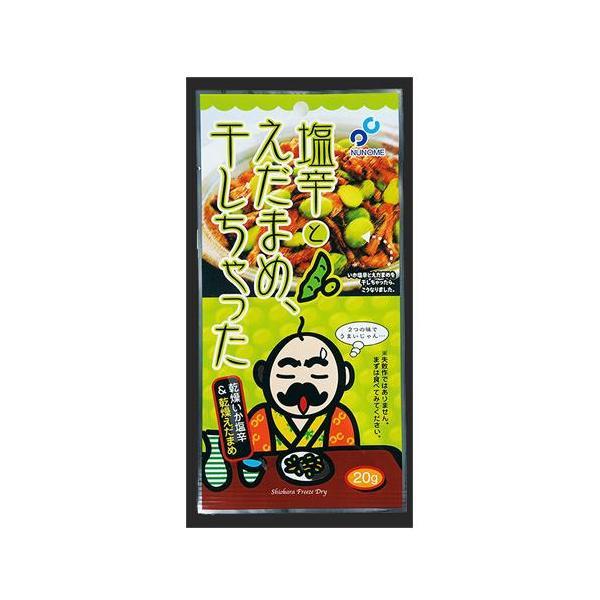 布目 塩辛と枝豆、干しちゃった 20g 「ゆうパケット対象商品」お取り寄せ おつまみ 北海道