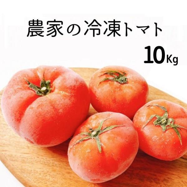 北海道千歳産 【冷凍トマト】 10Kg 毎日の料理 トマトソース スイーツ スムージー お菓子作り 【産直のため同梱不可】送料無料  北海道 応援