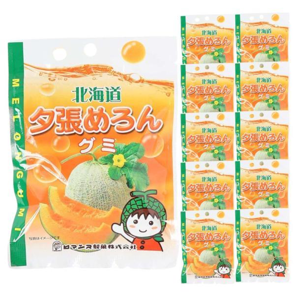 ロマンス製菓 夕張めろんグミ 10袋セット(1ケース)北海道 お菓子 お取り寄せ メロン
