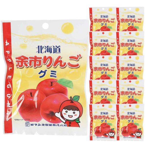 ロマンス製菓 余市りんご グミ 10袋セット(1ケース)お取り寄せ お菓子 グミ 北海道 お土産