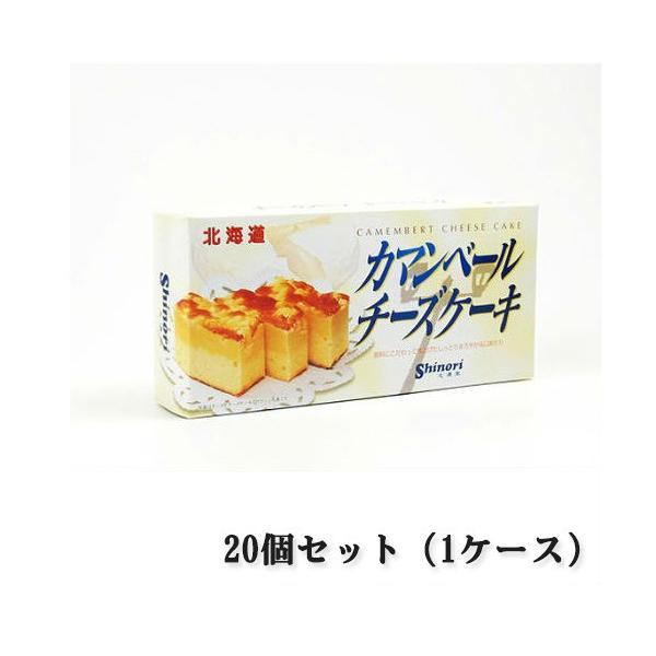 昭和製菓 カマンベールチーズケーキ 20個セット(1ケース)お取り寄せ 北海道 スイーツ プレゼント 贈り物