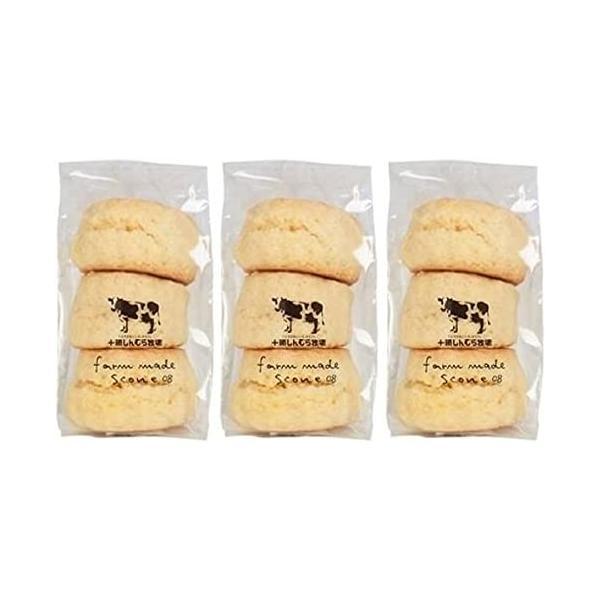 【送料込】十勝しんむら牧場 スコーン 自家製 1袋3個入り×3袋セット 手作り お取り寄せ お土産 北海道