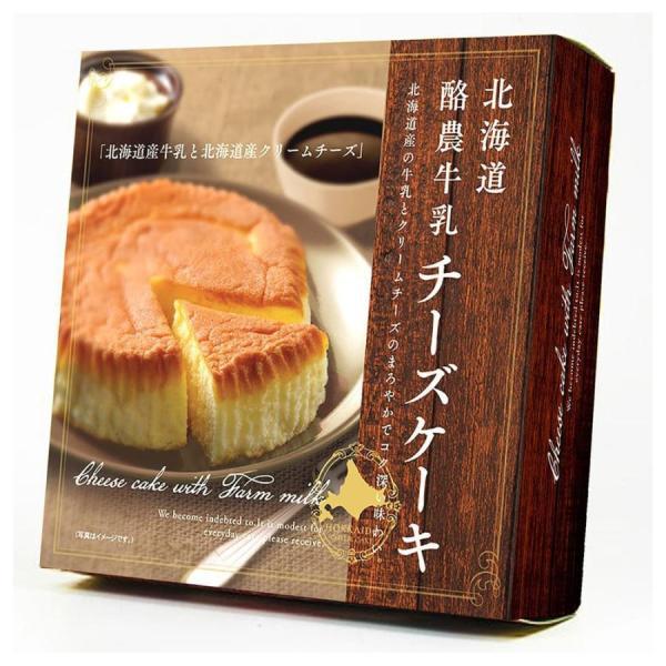 昭和製菓 北海道酪農牛乳チーズケーキ 230g(1個)×24個セット(1ケース)お取り寄せ スイーツ お土産 プレゼント 贈り物