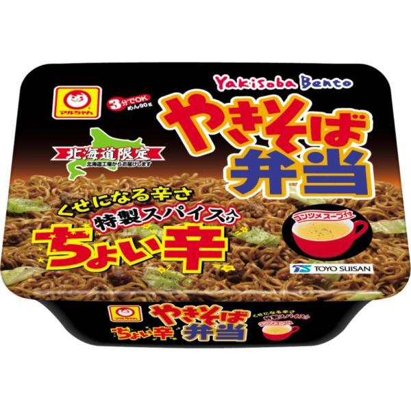 マルちゃん やきそば弁当 ちょい辛 1個 北海道限定 単品 人気 お取り寄せ お土産 即席カップ麺
