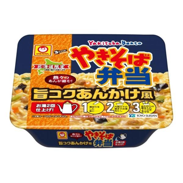 マルちゃん やきそば弁当 旨コクあんかけ風 1個 北海道限定 単品 人気 お取り寄せ お土産 即席カップ麺
