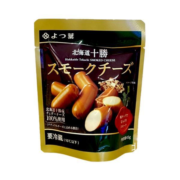 よつ葉乳業 北海道十勝100 スモークチーズ(45g)お取り寄せ プレゼント 贈り物 ギフト グルメ