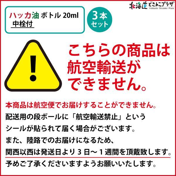 自社出荷「ハッカ油 中栓付ボトル 20ml×3本セット」常温|hokkaidodosankoplaza|05
