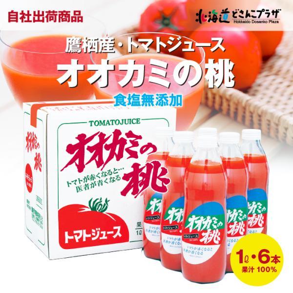 自社出荷「2020年産 オオカミの桃(食塩無添加1L×6本)」常温|hokkaidodosankoplaza
