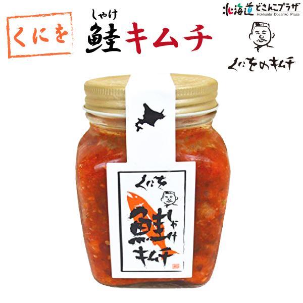 自社出荷「くにをのキムチ 鮭キムチ」冷凍 クーポンで30%OFF|hokkaidodosankoplaza