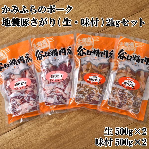 産地出荷「かみふらのポーク 地養豚 さがり(生・味付)2Kgセット」冷凍 送料込