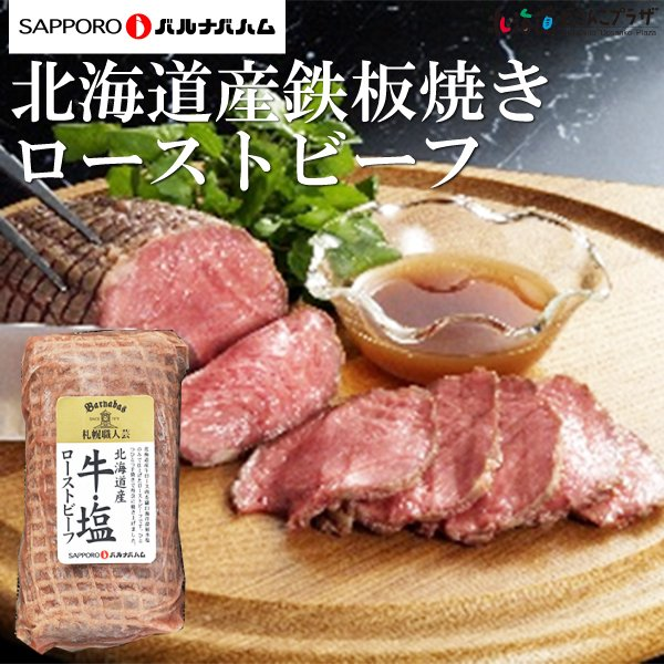 産地出荷「札幌バルナバハム 北海道産鉄板焼き ローストビーフ」冷凍 送料込