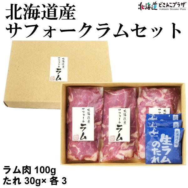 産地出荷「北海道産サフォークラムセット」冷凍 送料込