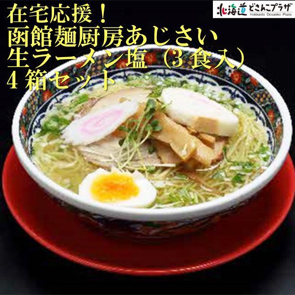 産地出荷「在宅応援!函館麺厨房あじさい 生ラーメン塩(3食入)4箱セット」常温 送料込