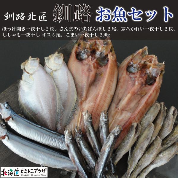 産地出荷「釧路お魚セット」冷凍 送料込