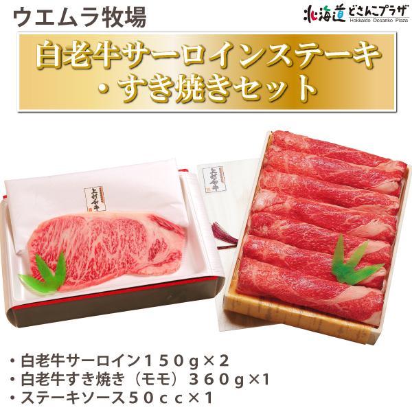 産地出荷「白老牛サーロインステーキ・すき焼きセット」冷凍 送料込