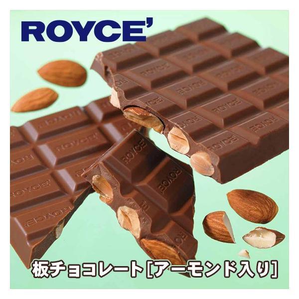 【ロイズの正規取扱店舗】お土産  お菓子 ROYCE' 板チョコレート アーモンド ロイズ 北海道 ギフト