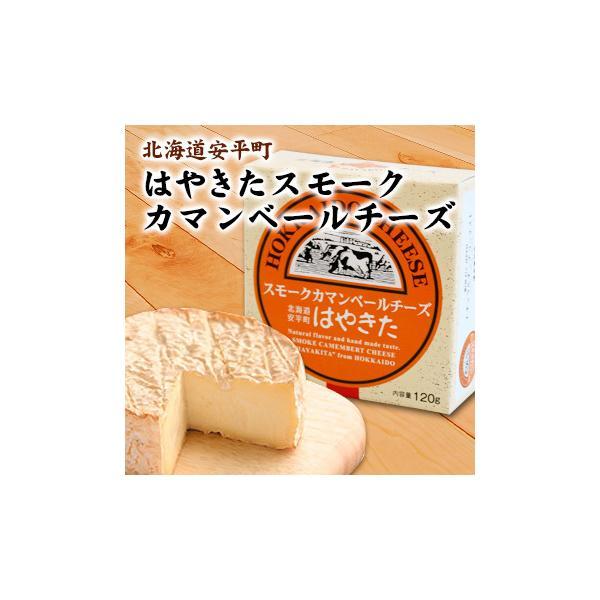 お土産  はやきた 夢民舎 スモークカマンベールチーズ 北海道 ギフト