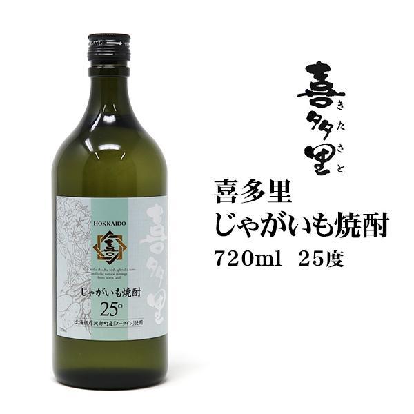 お中元 2021 お土産  じゃがいも焼酎喜多里720ml 北海道 ギフト
