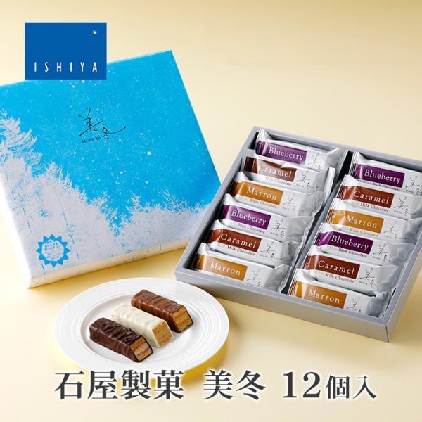 お中元 2021 お土産  お菓子 美冬12個入り 石屋製菓 ISHIYA 北海道 ギフト 人気商品