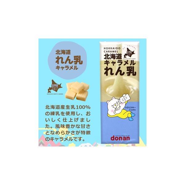 お中元 2021 お土産  お菓子 北海道れん乳キャラメル お菓子 スイーツ 北海道 ギフト
