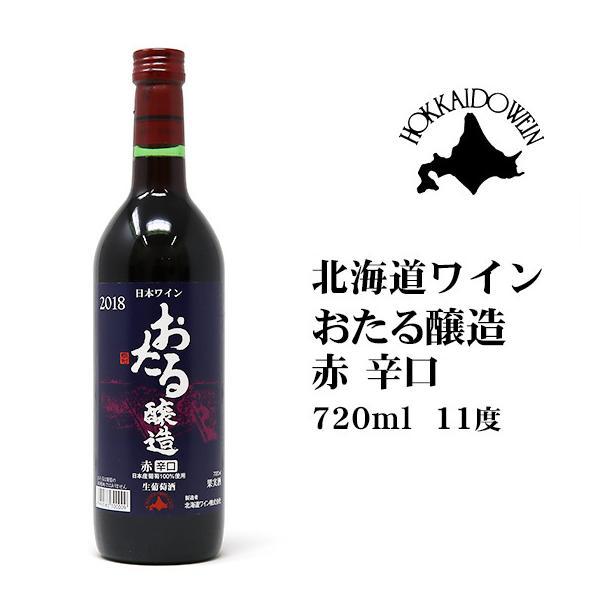 父の日2021お土産おたるワインおたる醸造赤720ml北海道ギフト
