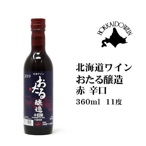 父の日2021お土産おたるワインおたる醸造赤360ml北海道ギフト