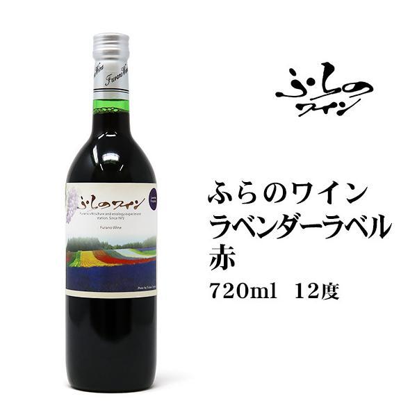 父の日2021お土産ふらのワインラベンダーラベル赤720ml北海道ギフト