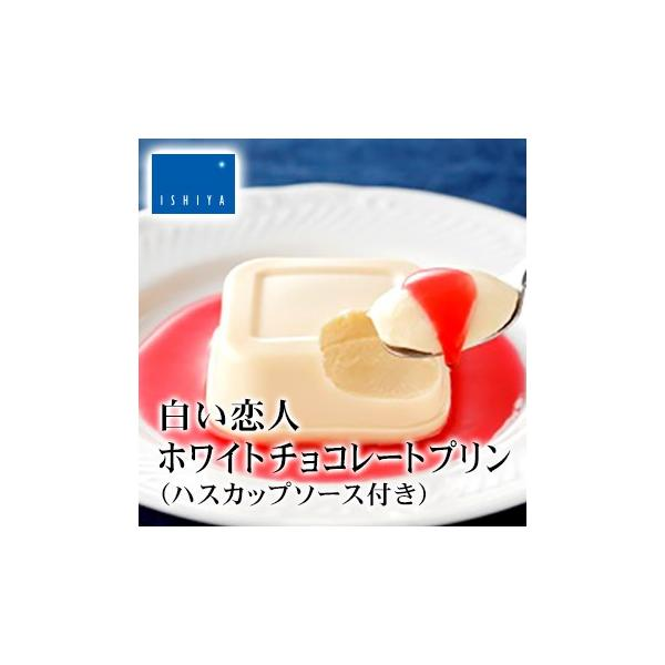 お中元 2021 お土産  お菓子 白い恋人 ホワイトチョコレートプリン ハスカップソース付き 石屋製菓 ISHIYA 北海道 ギフト