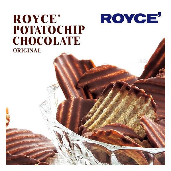 【ロイズの正規取扱店舗】お土産  お菓子 ROYCE' ポテトチップチョコレート オリジナル ロイズ 北海道 ギフト