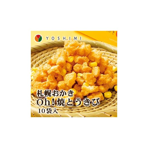 お中元 2021 お土産  お菓子 札幌おかきOh!焼とうきび 10袋入 お菓子 スイーツ 北海道 ギフト
