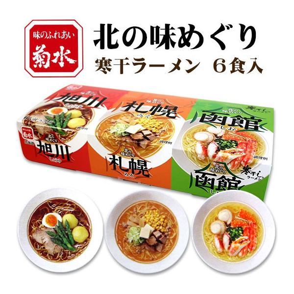 お中元 2021 お土産  菊水 北の味めぐり寒干しラーメン 6食入(組合せ自由)(3個で送料無料) 北海道 ギフト