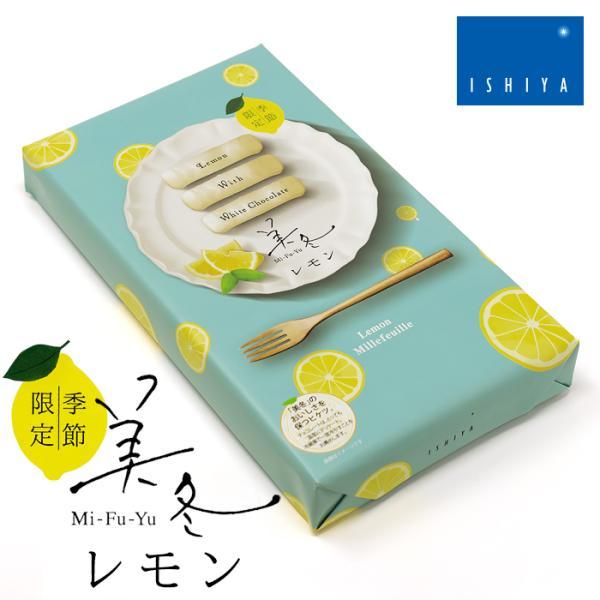 お中元 2021 お土産  お菓子 石屋製菓 期間限定 美冬 レモン6個入り 北海道 ギフト 人気商品