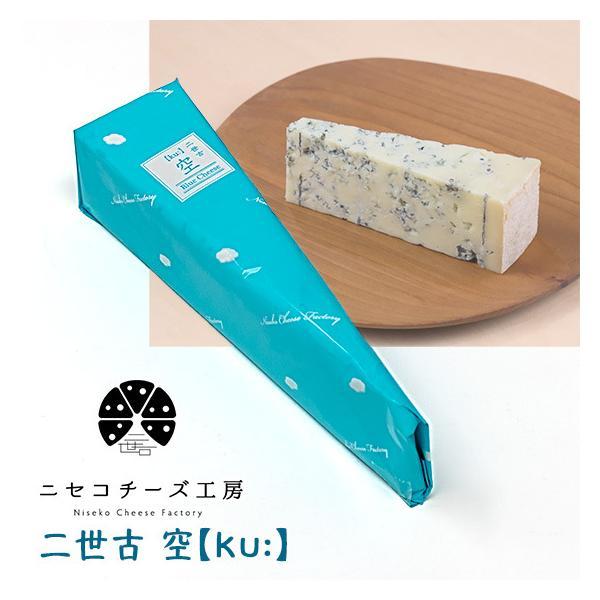 お中元 2021 お土産  ニセコチーズ工房 二世古 空【ku:】ブルーチーズ 北海道 ギフト