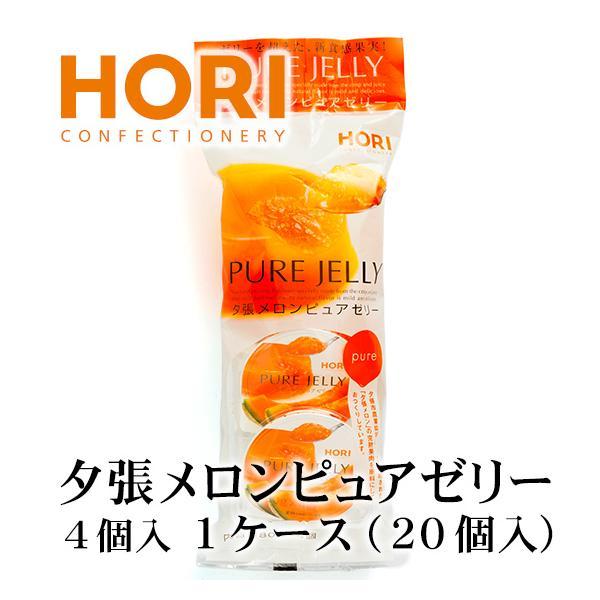 お土産  夕張メロンピュアゼリー 4個入 1ケース 20個 ホリ HORI お菓子 スイーツ 北海道 ギフト お菓子