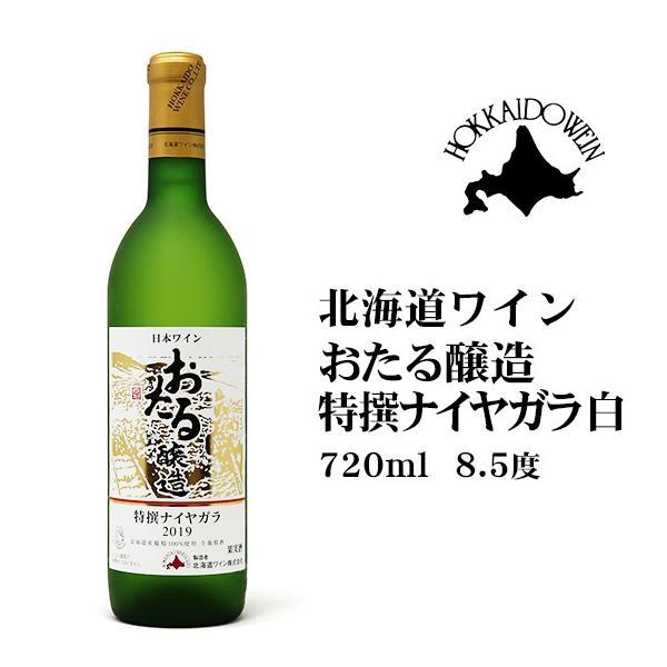 父の日2021お土産おたる醸造特選ナイヤガラ(白)北海道ギフト