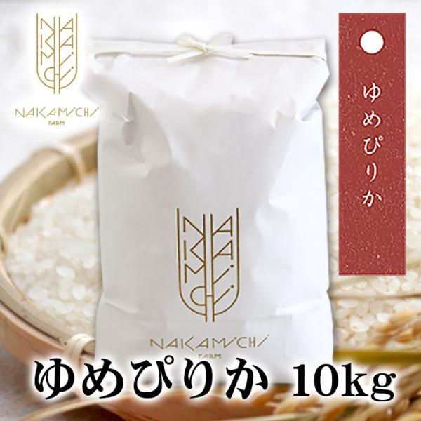 お土産  中道ファーム 北海道米ゆめぴりか 10kg お取り寄せ 北海道 ギフト