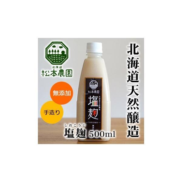 お中元 2021 お土産  塩麹 500ml 1本 北海道天然醸造 無添加 手作り お取り寄せ 北海道 ギフト
