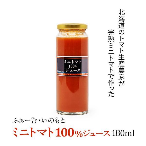 父の日2021お土産ミニトマト100%ジュース180mlふぁーむ・いのもとお菓子スイーツ北海道ギフトお菓子