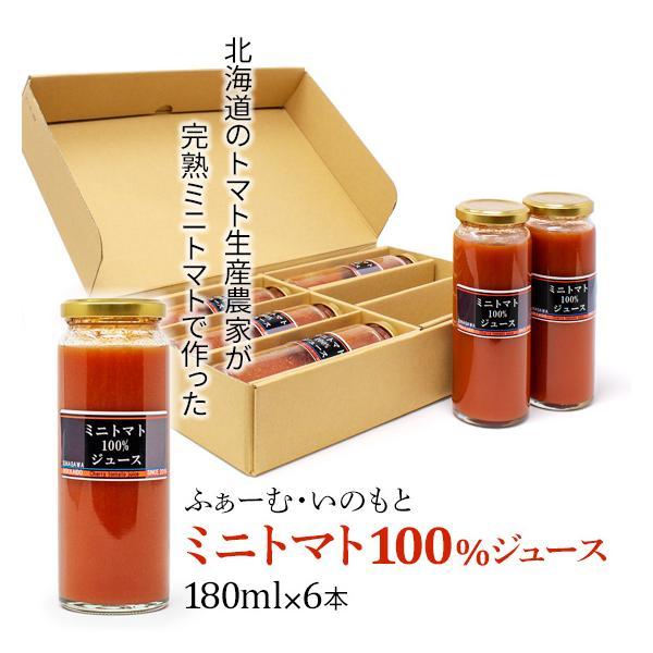 父の日2021お土産ミニトマト100%ジュース180ml6本セットふぁーむ・いのもとお菓子スイーツ北海道ギフトお菓子