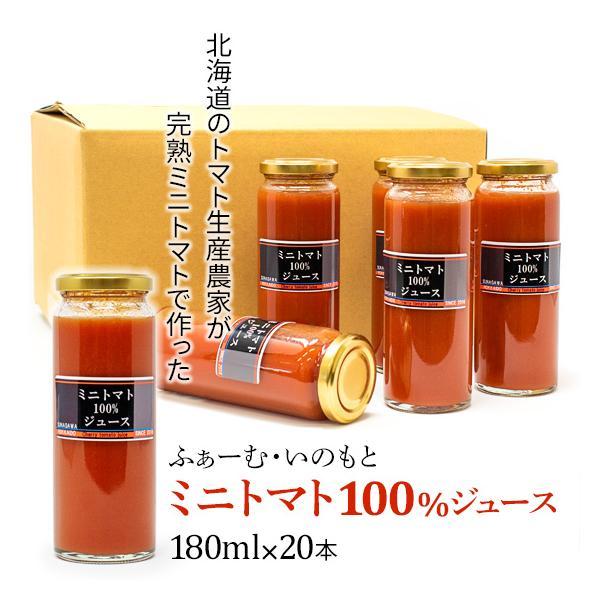 父の日2021お土産ミニトマト100%ジュース180ml20本セットふぁーむ・いのもとお菓子スイーツ北海道ギフトお菓子