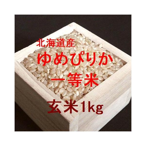北海道産 ゆめぴりか 一等米 玄米1kg (令和2年産)