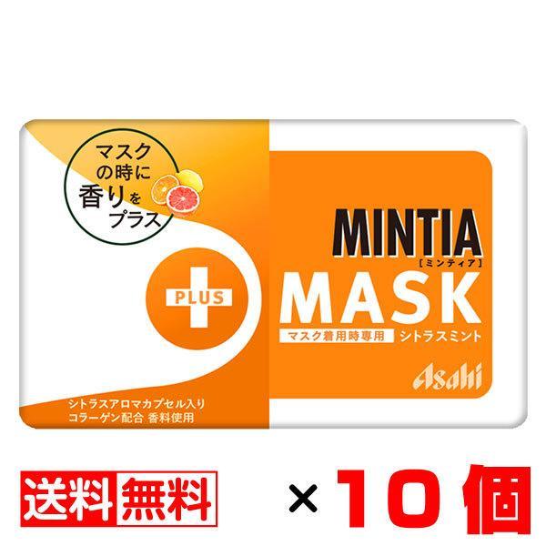 ミンティア +MASK マスク シトラスミント 50粒入×10個セット【送料無料】メール便 まとめ買い MINTIA アサヒ