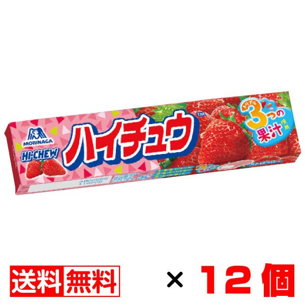 森永チューイングキャンディ ハイチュウ(ストロベリー)12粒入り×12個【送料無料】 メール便  まとめ買い