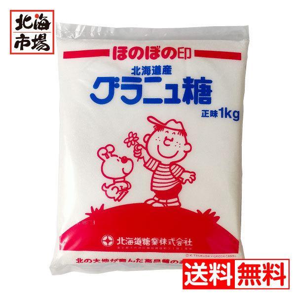ほのぼの印 北海道産 グラニュ糖 グラニュー糖 砂糖 1kg【送料無料】メール便