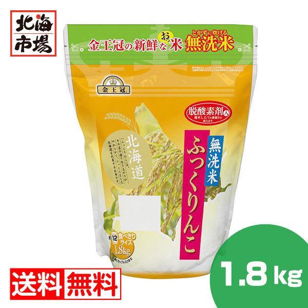 無洗米 ふっくりんこ 1.8kg 【令和2年産】北海道産米 送料無料 食べきりサイズ