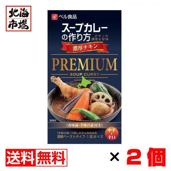 ベル食品 スープカレーの作り方 濃厚チキン PREMIUM 中辛〜辛口(1皿×2)×2個セット【送料無料】メール便